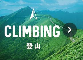 登山をする