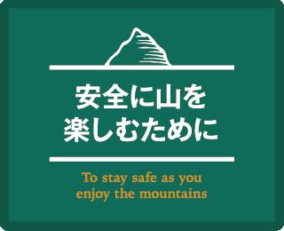 安全に山を楽しむために