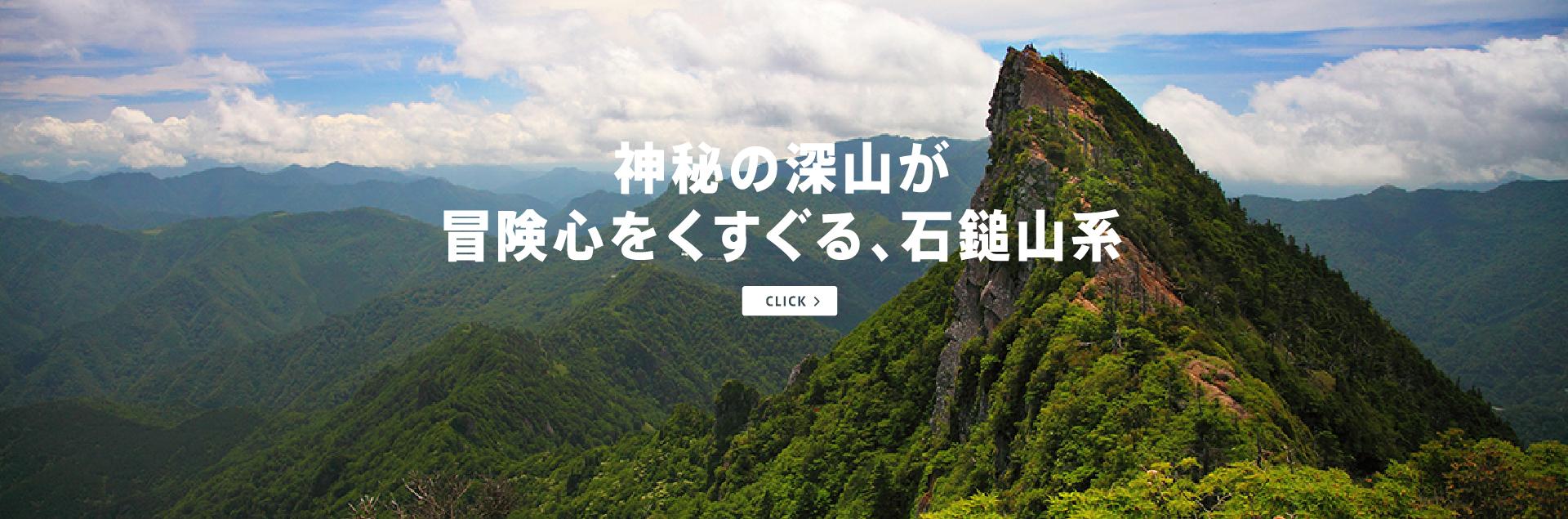 神秘の深山が冒険心をくすぐる石鎚山系