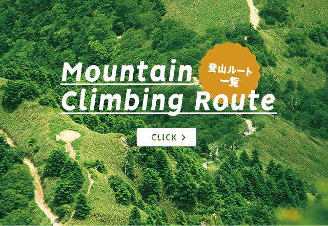 登山ルート一覧