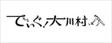 でぃぐ大川村