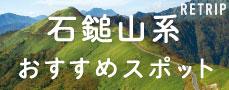 石鎚山系おすすめスポット