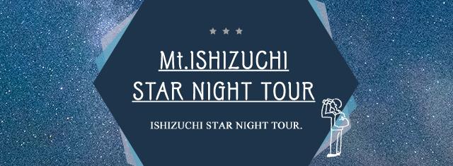 Mt.Ishizuchi Star Night Tour