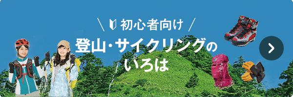 初心者向け 登山・サイクリング情報