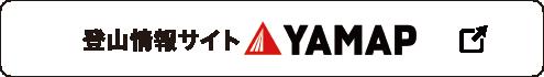 登山情報サイトYAMAP