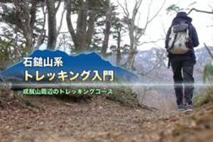 石鎚山系PR映像「トレッキング編」が市町広報コンクールで入選いたしました