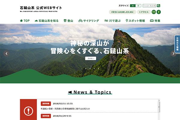 石鎚山系公式WEBサイトが開設されました!