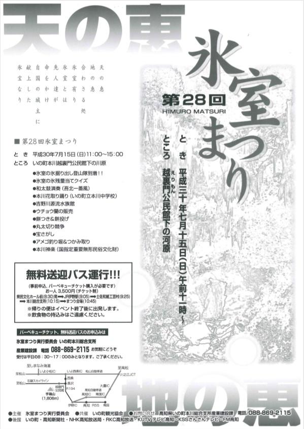 7/15(日) 第28回氷室まつり