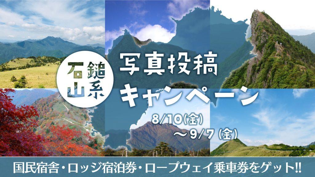 石鎚山系写真投稿キャンペーンを開催中!!