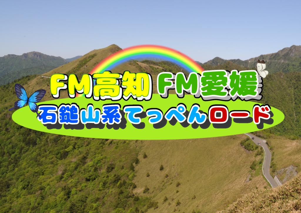 【お知らせ】FMラジオによる情報発信中