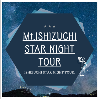 Mt.Ishizuchi Star Night Tour