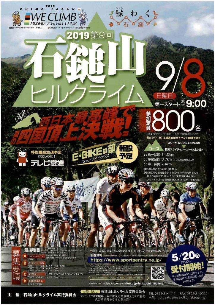 9月8日(日)第9回石鎚山ヒルクライム開催に伴う通行規制について