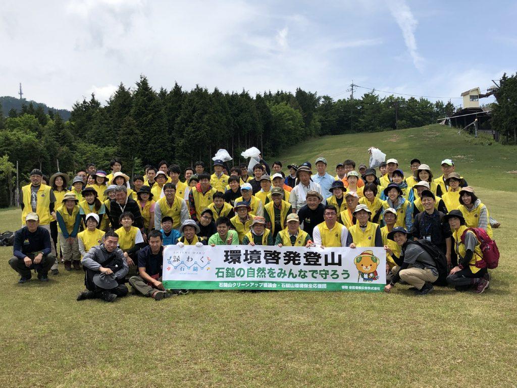 黒川谷清掃登山を実施しました 令和元年6月1日(土)