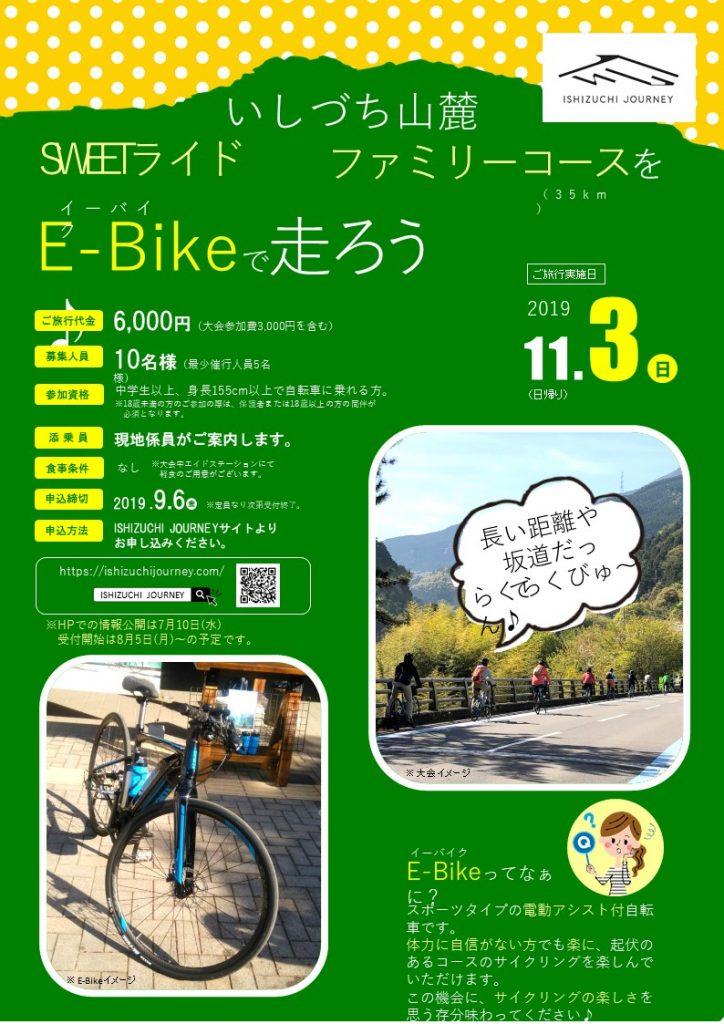 「いしづち山麓SWEETライド」ファミリーコースをE-bike(イーバイク)で走ろう!