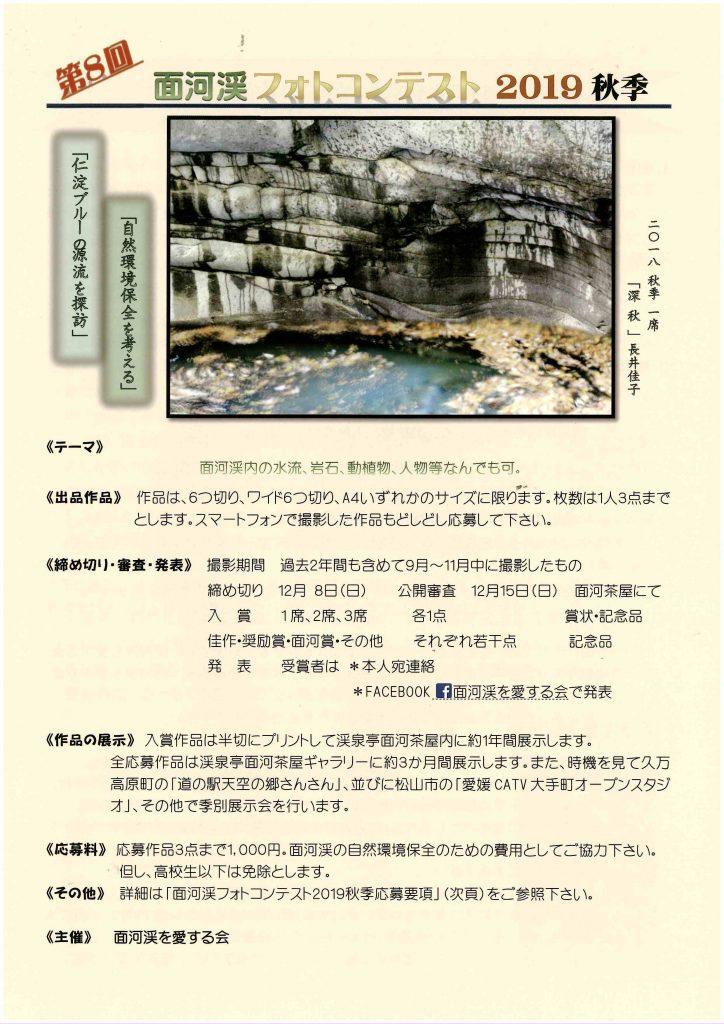 第8回面河渓フォトコンテスト2019秋季