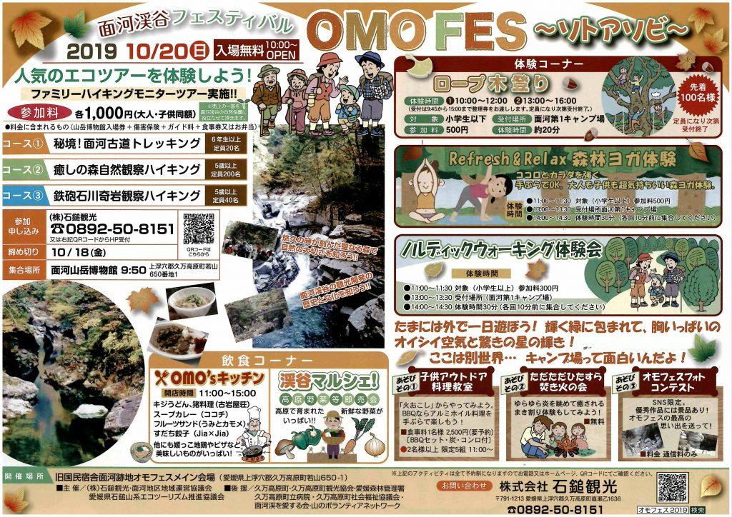 面河渓谷フェスティバル OMOFES~ソトアソビ~