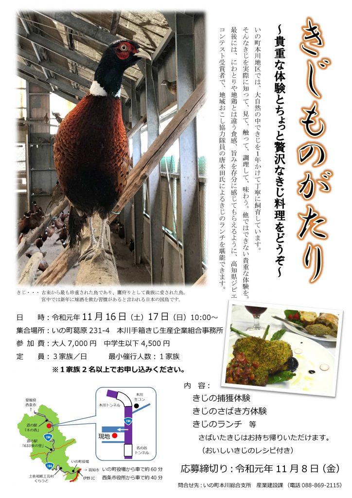 11/16(土)17(日) きじものがたり