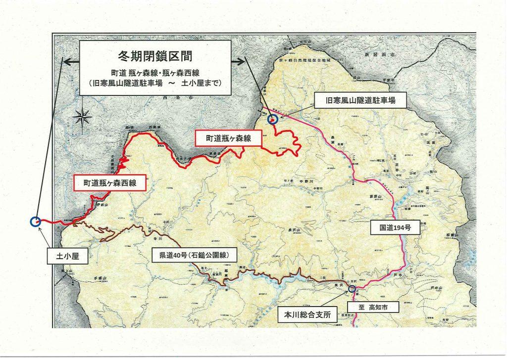 【規制中】いの町道 瓶ケ森線・瓶ケ森西線の冬期閉鎖について