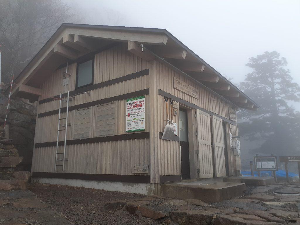 【冬期閉鎖中】石鎚山二の鎖元の「石鎚山公衆トイレ休憩所」のトイレ