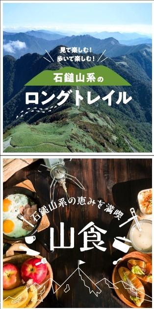 特集記事「石鎚山系ロングトレイル」と「山食」を公開しました!