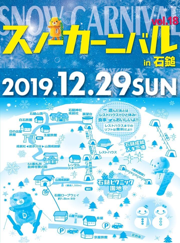 12月29日(日曜日)【スノーカーニバルin石鎚】を開催します!
