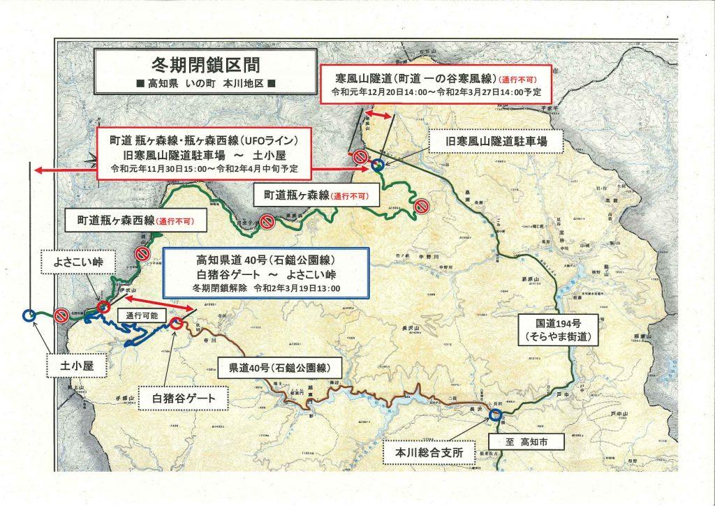 【規制解除】高知県道40号(石鎚公園線)の冬期閉鎖について