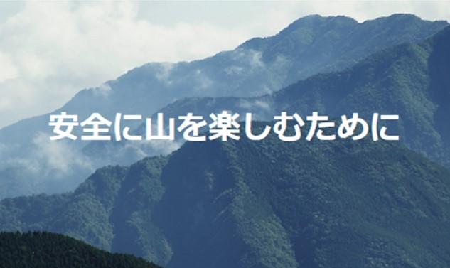 石鎚山系での事故情報を公開しています