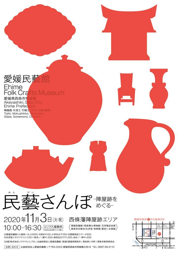 2020年11月3日(火・祝)「民藝さんぽ-陣屋跡をめぐる-」を開催します!