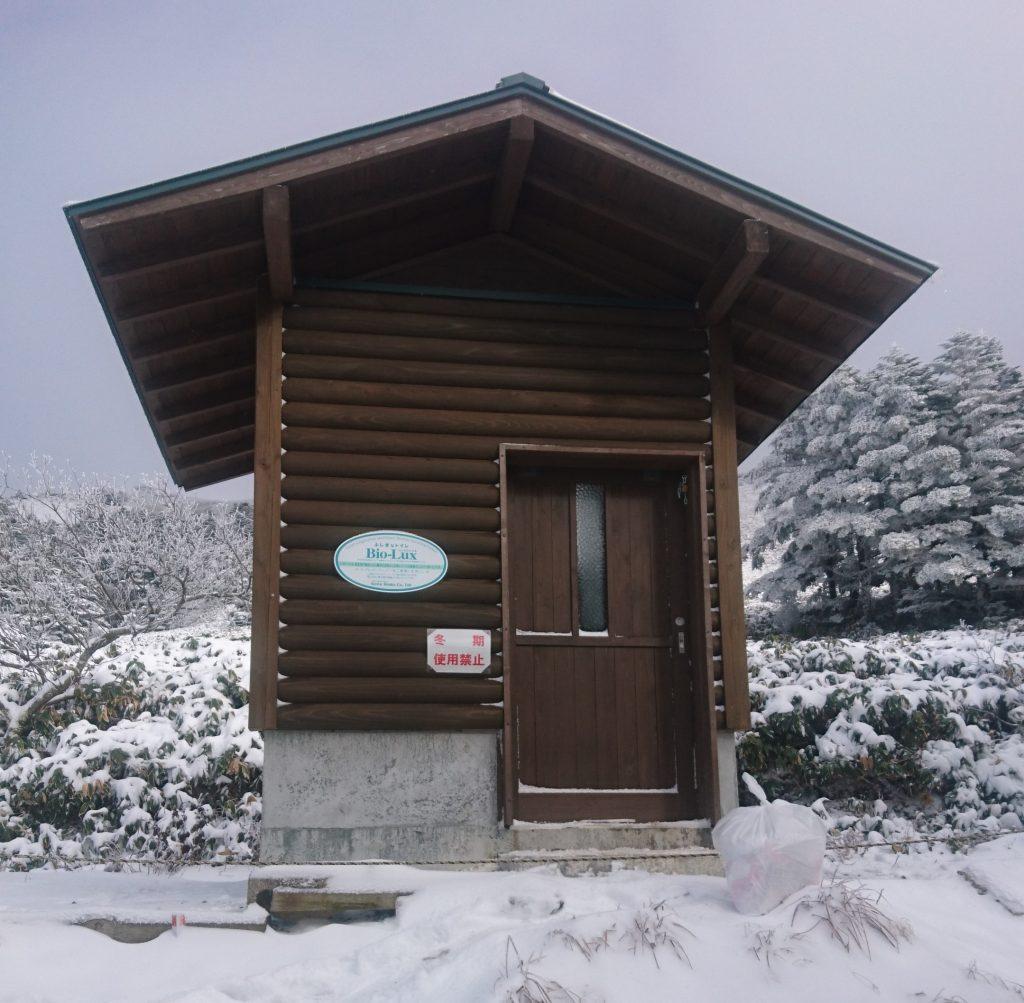 【冬期閉鎖中】瓶ヶ森の「バイオトイレ」